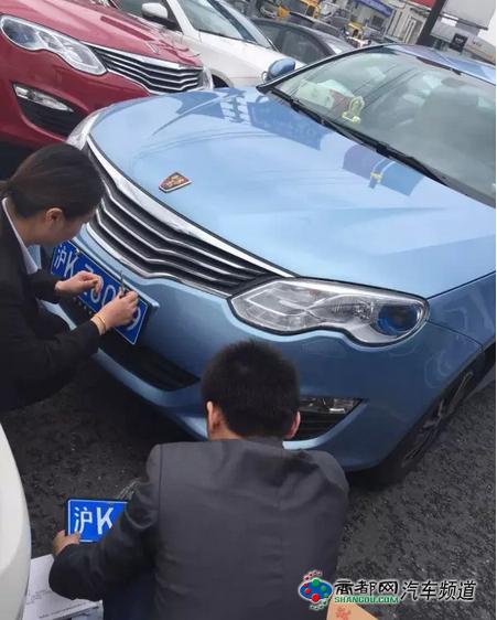 2016年首块上海新能源汽车牌照正式发放